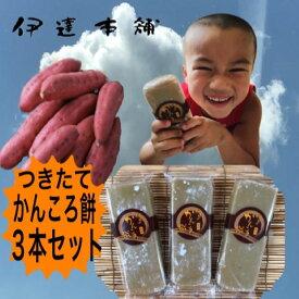 さつまいも かんころ餅 懐かしい味 自然食品  餅菓子 長崎郷土菓子  干しいも スイーツ 3本入り 【配送はメール便のみ】