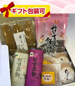 伊達本舗の人気商品を集めたバラエティーセット/長崎県産品/銘菓 かんころ餅 干し芋 もちあめ 丸ぼうろ キャラメルクッキー さつまいも