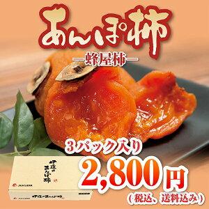 【お歳暮】あんぽ柿 蜂屋柿トレー 3パック(1パック160g)、福島県伊達よりJAふくしま未来 伊達地区本部 送料無料