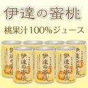 伊達の蜜桃ジュース 30本入 【送料無料】 果汁100%ももジュース