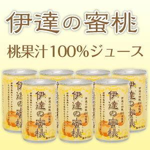 伊達の蜜桃ジュース 30本入 【送料無料】果汁100%(楽天)