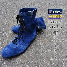 椿モデル 青木産業 ATENEOアテネオL53シリーズ 安全靴 高所用セーフティ AG36オールハトメチャック付 本革JISベロア革 ネイビー