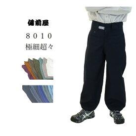 備前屋 鳶 作業着 極細超々ロング 江戸前細身 サージ織り 16色 73cm〜100cm 8010