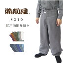 備前屋 鳶服 作業着 8310江戸前細身超々ロング サージ織り 細身超々ロング 日本製 73cm〜100cm