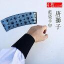 【レターパックライト可】唐獅子 藍染め手甲 4枚こはぜ 横濱 中・大・特大