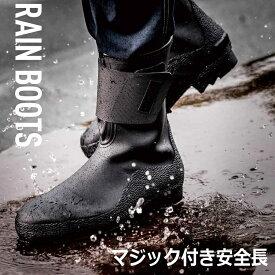 コーコス信岡 安全長靴 HG-956 先芯マジック長靴 マジックテープ付き 鋼製先芯入り