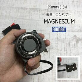 プロマート PROMART スケール コンベックス マグネシウム25mm×5.5m MGN2555マグネット爪 超コンパクト 軽量モデル ステンレスバネ 両目盛りハードコートテープ 原度器