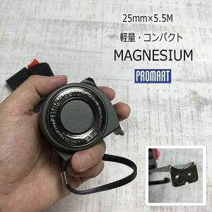 プロマート PROMART スケール コンベックス マグネシウム25mm×5.5m MGN2555Hマグネット爪 超コンパクト 軽量モデル ステンレスバネ 両目盛りハードコートテープ 原度器