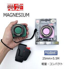 【限定カラー】プロマート PROMART スケール コンベックス マグネシウム25mm×5.5m MGN2555H-APGマグネット爪 超コンパクト 軽量モデル ステンレスバネ 両目盛りハードコートテープ 原度器