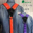 【希少色】タニザワ 谷沢製作所 フルハーネス用アクセサリー ST#582 ハーネス用反射帯 朱色オレンジ 紫色パープル 安…