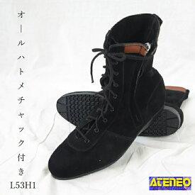 青木産業 ATENEOアテネオ 安全靴 高所用セーフティ 本革JISベロア革 ブラック L53H1オールハトメチャック付き