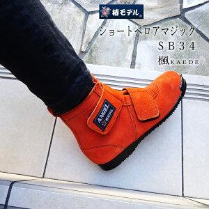 椿モデル エンゼルANGEL 安全靴 セーフティシューズ SB34 楓オレンジ 高所用セーフティマジックショート 本革JISベロア革