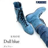 青木産業ATENEOアテネオ技零式V型ダルブルー安全靴高所用セーフティ本革JISベロア革L53H1オールハトメチャックシリーズ