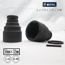 椿モデル インパクトレンチ用ソケットPWS3632 36mm×32mm仮締用インパクトソケットW 12角 6角