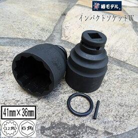 椿モデル インパクトレンチ用ソケットPWS4136 41mm×36mm仮締用インパクトソケットW 12角 6角