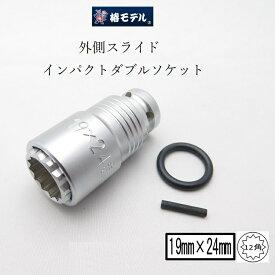 椿モデル インパクトレンチ用ソケットPG1924-12K 19mm×24mmインパクトソケットスライドW