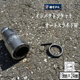 椿モデル インパクトレンチ用ソケットPW1924-12K 19mm×24mmインパクトソケットオートスライドW