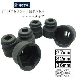 椿モデル インパクトレンチ用ソケット 27mm 32mm 36mm インパクトソケット仮ボルト用ショート PS27、PS32、PS36