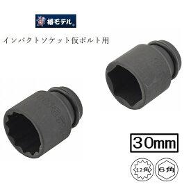 椿モデル インパクトレンチ用ソケット 30mm インパクトソケット仮ボルト用 PS30