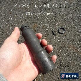 椿モデル インパクトレンチ用ソケット 24mm 超ロング PSL24-12K