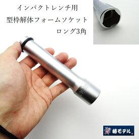 椿モデル インパクトレンチ用ソケット 21mm3角 型枠解体フォームタイソケット PFL21-3K