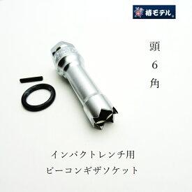 椿モデル インパクトレンチ用ソケット 1/2 6K角 ピーコンギザソケ PPG1/2-6K