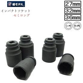 椿モデル インパクトレンチ用ソケット 27mm 32mm 36mm インパクトソケットセミロング PSS27、PSS32、PSS36