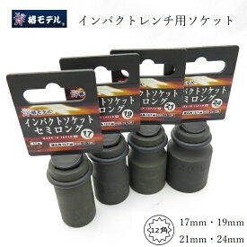 【メール便可】椿モデル インパクトレンチ用ソケット 17mm 19mm 21mm 24mm インパクトソケットセミロング PSS17-12K、PSS19-12K、PSS21-12K、PSS24-12K