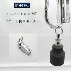 【メール便可】椿モデル インパクトレンチソケット用 ソケット携帯ホルダー12.7mm PHH01