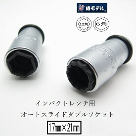 【メール便可】椿モデル インパクトレンチ用ソケットPW1721 7mm×21mmインパクトソケットオートスライドW