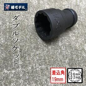 椿モデル 差込角19mm インパクトレンチ用ソケットダブル 6WS-3632-12K 36mm×32mm仮締用インパクトソケットW 12角