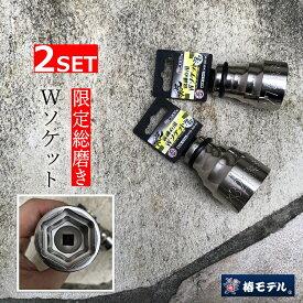 【限定総磨き2SET/6角】椿モデル インパクトレンチ用ソケットPWSP3632-6K PWSP3227-6K 36mm×32mm 32mm×27mm仮締用インパクトソケットW6角