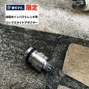 【メール便可】【限定総磨き】椿モデル インパクトレンチ用 ロックスライドアダプター PSAP-4