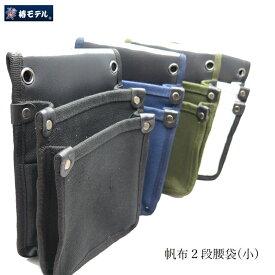 椿モデル 腰袋 帆布 Y型ハーネス対応 椿4号帆布腰袋 小 TKC-05
