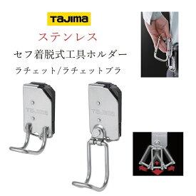タジマ TAJIMA 工具差し セフ着脱式工具ホルダー SFKHS-RM SFKHS-R ステンラチェットブラ・ラチェット