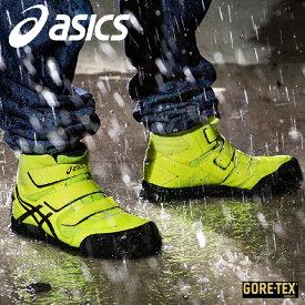 アシックス asics 安全靴 セーフティシューズ ゴアテックスファブリクスFCP601G-TX ウィンジョブ