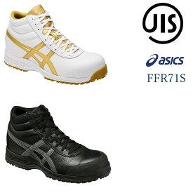 アシックス asics 安全靴 セーフティシューズ FFR71S ウィンジョブJIS企画