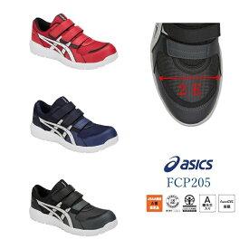 アシックス asics 安全靴 セーフティシューズ 2Eフィット 1271A001-FCP205 ウィンジョブ ローカットベルトタイプ
