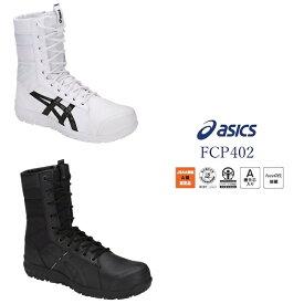 アシックス asics 安全靴 セーフティシューズ 1271A002-FCP402 ウィンジョブ 繊維製踏み抜き防止板内蔵