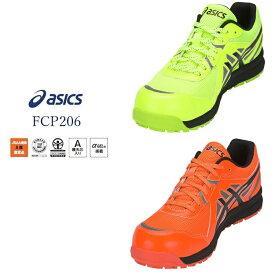 アシックス asics 安全靴 セーフティシューズ 1271A006-FCP206 ウィンジョブ 再帰反射材 シューレースタイプ