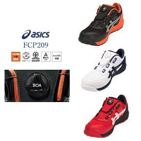 アシックス asics 安全靴 セーフティシューズ Boa ボアフィットシステム 1271A029-FCP209BOA ウィンジョブ