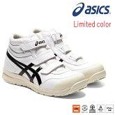 【限定カラー】アシックスasics安全靴セーフティシューズFCP302限定103ホワイト×ブラックウィンジョブハイカットベルトタイプ