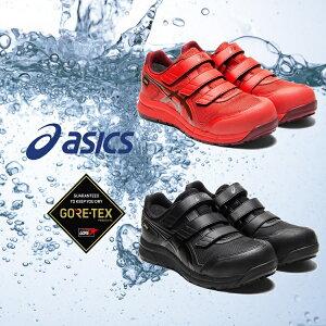 アシックス asics 安全靴 セーフティシューズ ゴアテックスファブリクスFCP602G-TX ローカット ウィンジョブ