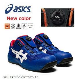 アシックス asics 安全靴 セーフティシューズ FCP209BOA ボアフィットシステム 1271A029-FCP209BOA ウィンジョブ 400アシックスブルー×ホワイト