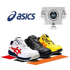 アシックス asics 安全靴 セーフティシューズ Boa ボアフィットシステム 1273A029-FCP306 BOA ウィンジョブ