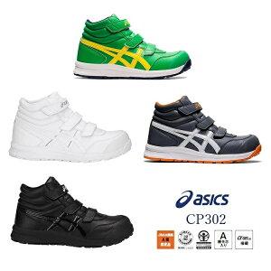 アシックス asics 安全靴 セーフティシューズ CP302 ウィンジョブ ハイカットベルトタイプ