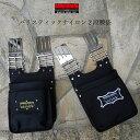 ニックス KNICKS 腰袋 KBA-201BG KBA-201BW バリスティックナイロン生地2段腰袋 建築用2段腰袋(ワッペン付き) SUS15…