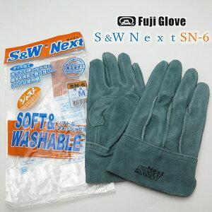 【2双までメール便可】富士グローブ FGC 革手袋・皮手袋 SN6革背縫い革手袋 SW NEXT S&Wソフト&ウォッシャブルネクスト 極厚天然革手 M・L