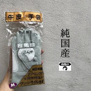 【2双までメール便可】白馬印 革手袋・皮手袋 グリーンオイル 背縫い皮手 日本製 純国産 M・Lサイズ