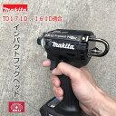 【マキタ最新機種適合】SK11 藤原産業 インパクトフック ホルダーSIH-M-H SIH-M-H-N インパクトフックヘッド マキタTD161D TD171D専用 左右兼用 ブラックメッキ